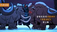 """霸王龙""""爱上""""原始人《史前战纪9》"""
