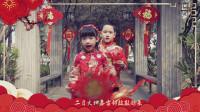 2020儿童版拜新年《欢乐中国年》