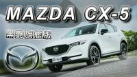 【Go車誌】2021 马自达 Mazda CX-5 试驾