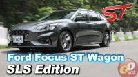 【Go車誌】2021 福特 福克斯 Focus ST Wagon SLS Edition 试驾