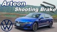 【Go車誌】2021 大众 Arteon Shooting Brake 试驾