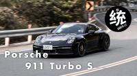 【Pit63統哥】2021 保时捷 Porsche 911 Turbo S (992) 试驾
