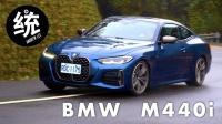 【Pit63統哥】2021 宝马 BMW M440i xDrive (G22) 试驾