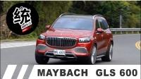 【Pit63統哥】2021 迈巴赫 Maybach GLS600 试驾