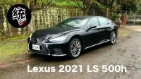 【Pit63統哥】2021 雷克萨斯 Lexus LS500 h (中期改款) 试驾