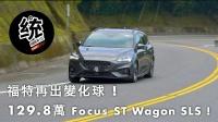 【Pit63統哥】2021 福特 福克斯 Focus ST Wagon SLS 试驾