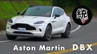 【Pit63統哥】2021 阿斯顿 马丁 Aston Martin DBX 试驾