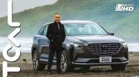 【Tcar試車频道】2021 马自达 Mazda CX-9 试驾