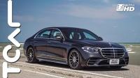 【Tcar試車频道】2022 Mercedes-Benz S350 d (W223) 试驾