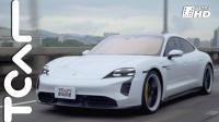 【Tcar試車频道】2021 保时捷 Porsche Taycan Turbo S 试驾