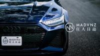 【狂人日誌】2021 奥迪 Audi RS7 Sportback 试驾