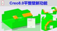 Creo8.0钣金设计新功能:平整壁支持一个特征创建多个壁