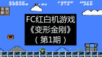 【笨熊解说】FC变形金刚(第1期),大黄蜂要去救擎天柱