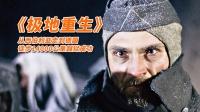 从西伯利亚走到德国,徒步14000公里越狱成功!《极地重生》