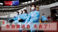 运动员接连感染,这国直接不去日本了,关键时刻中方奥运席位公布