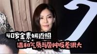 40岁金素妍近照,温和气质与剧中反差很大