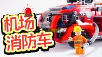 专驻机场的消防车是什么样的?开箱星堡03028机场消防车