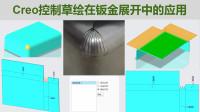 Creo8.0钣金展开视频教程:控制草绘在三面圆弧钣金零件展平中的应用实例