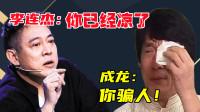 成龙PK李连杰,为何却被好莱坞踢出?李连杰:我拍到退休