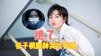 张子枫眼神哭戏好绝,导演都忍不住夸赞!