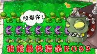 植物大战僵尸:高等植物大比拼,谁能最快猎杀BOSS!