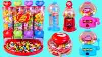 糖果机大集合:彩虹豆糖果机摇奖糖果机投篮糖果机食玩