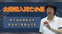 中国女排深陷死亡小组,郎平有何杀手锏?