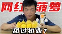 网红水果!58元2斤的泰国香水小菠萝,甜过初恋?