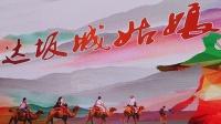 新疆之旅 探访王洛宾传颂的达坂城