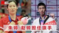 东京奥运会再改规则:中国队出场顺序排100开外,难民团升至第二