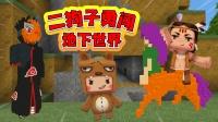 迷你世界797:熊孩子被怪物抓走,二狗子勇闯地下世界救人
