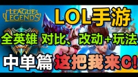 【冷燕】LOL手游端游英雄对比、改动+玩法-中单篇,carry更近一步!