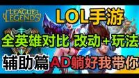 【冷燕】LOL手游端游全英雄对比、改动+玩法-辅助篇,会且精才能带AD上分!