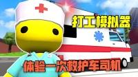 打工模拟器:我在医院开救护车,结果差一点把病人弄丢了!