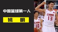 中国篮球第一人姚明,为了国家荣誉,即便是落下残疾也要打奥运会