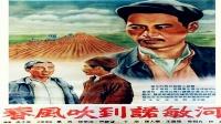 春风吹到诺敏河1954