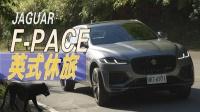 【全民瘋車Bar】2022 捷豹 Jaguar F-Pace (中期改款) 试驾