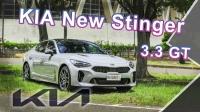【Go車誌】2022 起亚 斯汀格 Stinger 3.3 GT AWD (中期改款) 试驾