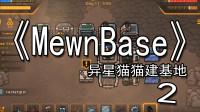 【煤灰】为了生存往外开始探索《MewnBase》第二期