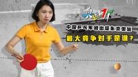 奥运动一下:中国乒乓军团,最大竞争对手是谁?