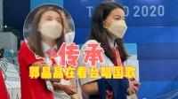 郭晶晶在看台唱国歌,现场见证中国队夺冠
