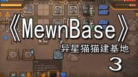 【煤灰】建造风力发电,搞上室内种植和电池《MewnBase》第三期