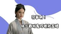 剧集:夺笋呐!林少春扮鬼吓唬孙玉楼