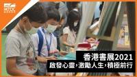 香港书展2021: 启发心灵,激励人生,积极前行