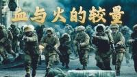 用《逆战》打开《大决战》,鲜血点燃战火!