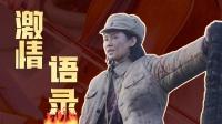 《大决战》最真实语录,跟着共产党,就会有好日子