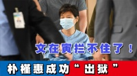 """文在寅面临重大考验,朴槿惠终于""""出狱"""":坐轮椅上入院接受治疗"""
