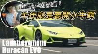【汽車視界】2021 兰博基尼 Lamborghini Huracán EVO 试驾