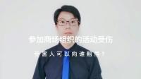 参加亲子活动被人撞伤,怎么赔偿?- 宁波吴灵辉律师聊安全保障义务