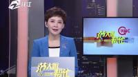 浙江防台风应急响应调整为Ⅲ级,杭州主城区台风预警解除